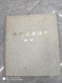 外国美术选集,素描(一)