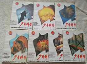 少年科学1991年3 4 5 6 7 9 12期