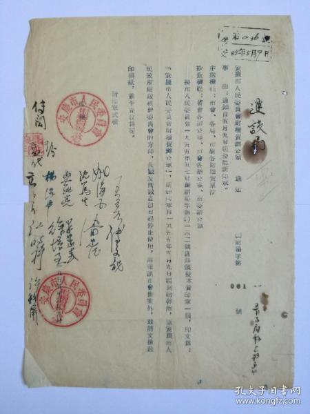 安庆市人民委员会财粮贸办公室启用新印章《通知》