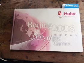 生活的奥运 邮册(啊4)