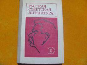 俄罗斯苏维埃文学 10 俄文版