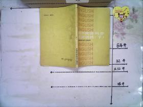 初中英语同步阅读训练 下
