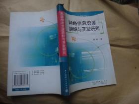 网络信息资源组织与开发研究 签名赠送本
