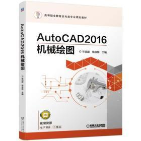 AutoCAD2016机械绘图