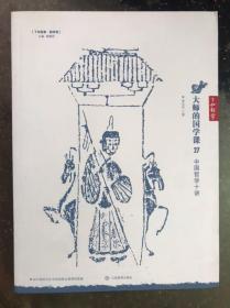 大师的国学课 27:中国哲学十讲
