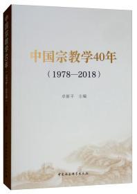 中国宗教学40年(1978-2018)