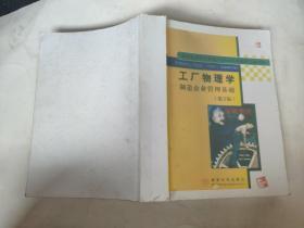 工厂物理学:(制造企业管理基础第2版影印版)/工业工程系列