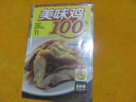 美味鸡100样