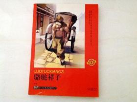 R166807 语文新课标导读丛书--骆驼祥子(导读版)(一版一印)(内有读者签名,书侧边有污渍)