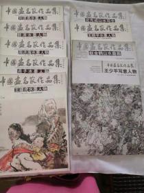 中国画名家作品集:荣宏君写意梅花