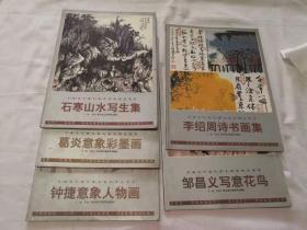 中国当代精品荟萃5本