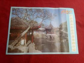 怀旧收藏挂历年历《1989苏州网师园》四川省新闻图书出版社出版