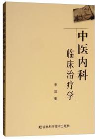 中医内科临床治疗学