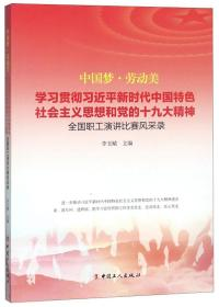 中国梦 劳动美学习贯彻习近平新时代中国特色社会主