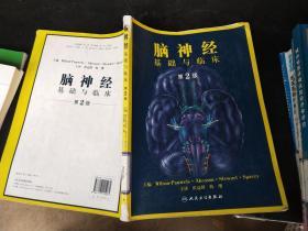 脑神经:基础与临床(第2版)