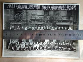 五十年代原版老照片《上海市人民政府纺织工业管理局第二届统计人员训练班师生合影1955年5月31》照片上面有轻微折痕不严重。照片尺寸20.6*14.6CM
