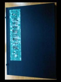 《何東洲精臨漢碑十種》合訂全二冊
