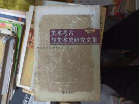 美术考古与美术史研究文集.