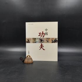 香港三联书店版 王广西《中国功夫》(锁线胶订)