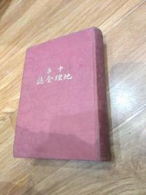 民国4年 精装本(中华地理全志)一册全