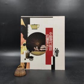 香港三联书店版  郭恩慈  苏珏《中国现代设计的诞生》(锁线胶订)