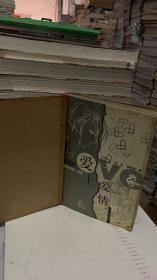 爱上爱情:《我为歌狂》续集 /曾炜、解嬿嬿 著 / 上海人民出版社9787208041011