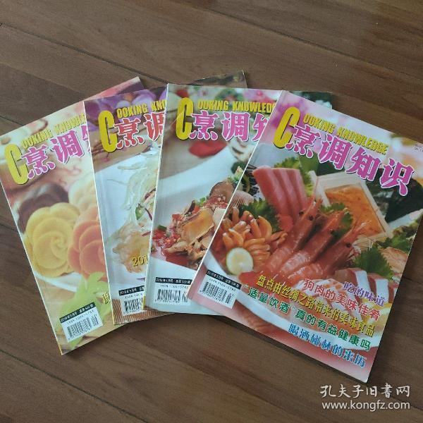 烹调知识  杂志  2018年4本合售  如图