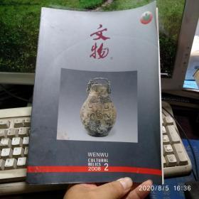 文物2008年第2期(书受潮,不影响使用)