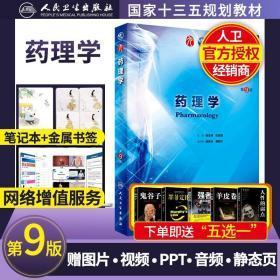 人卫版 药理学(第9版)第九版 杨宝峰第9九版本科临床西医教材 人民卫生出版社药理学第8八版升级教材 本科临