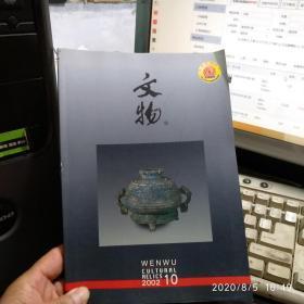 文物2002年第10期
