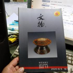 文物2002年第11期
