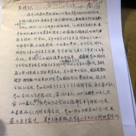 潘纯批示一分 共3页