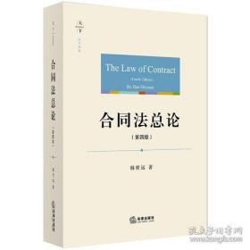 天下·法学原论合同法总论第四4版韩世远法律出版社97875197218