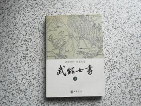 武经七书 下册