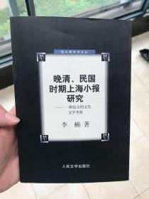 晚清、民国时期上海小报研究-一种综合的文化、文学考察