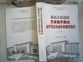 最高人民法院民事案件案由适用要点与请求权规范指引(上册)