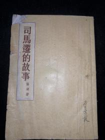 司马迁的故事 阳湖著 1956印