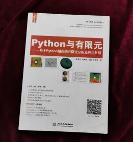 【正版图书现货】Python与有限元
