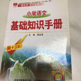 小学语文基础知识手册(第6次修订)