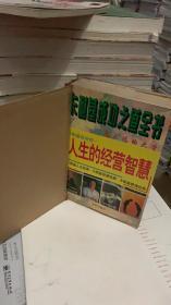 卡耐基成功之道全书/ 胡旋 / 沈阳出版社9787544106641