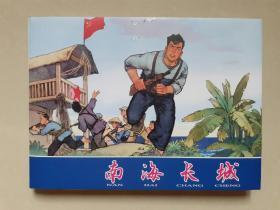 南海长城(上美32开大精装初版书)
