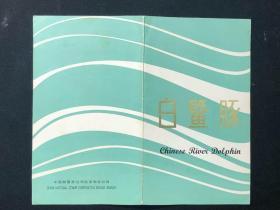 【集邮收藏精品:T57白鳍豚 北京邮票分公司邮折 封面有黄】