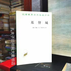 汉译世界学术名著丛书《基督城》商务印书馆