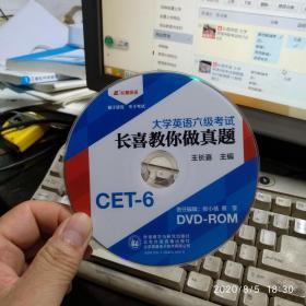 长喜英语 大学英语六级考试长喜教你做真题DVD-ROM(CET-6)