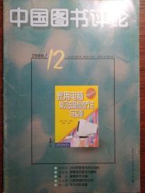 中国图书评论2000年第12期