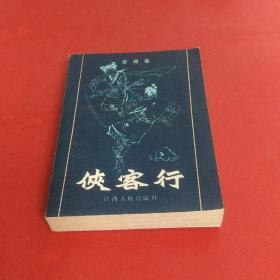 老版武侠:侠客行(全一册)【插图本】【金庸著】江西人民出版社