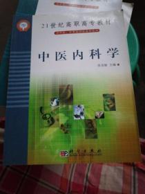 21世纪高职高专教材(供中医、中西医结合类专业用):中医内科学
