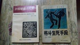 中国秘藏点穴术,格斗生死手段