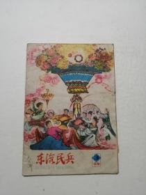东海民兵1978年3