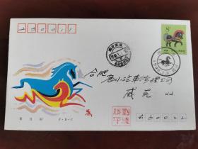 """1990年,武汉邮票公司生肖马年首日实寄封,背面盖""""写信未写邮政编码,邮局将退回""""宣传副戳"""